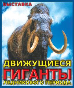 Выставка движущихся гигантов(динозавров) ледникового периода