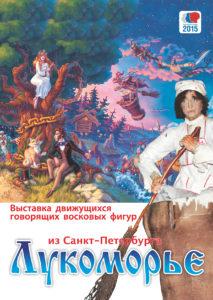 Лукоморье - Выставка движущихся говорящих восковых фигур по сказкам Александра Сергеевича Пушкина